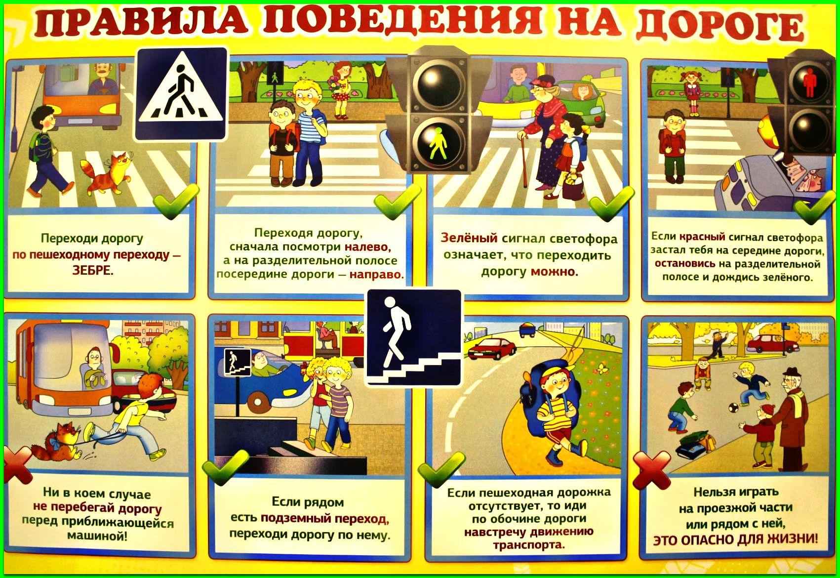 Картинки по запросу правила дорожного движения для детей